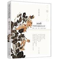 2016中国年度报告文学