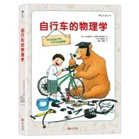 自行车的物理学