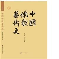 中国佛教艺术史