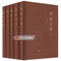 杨适文集(全五卷)