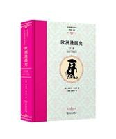 欧洲漫画史(下卷) : 1848-1900年(精装)