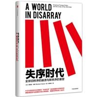 失序时代:全球旧秩序的崩溃与新秩序的重塑(精装)