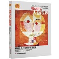 婴幼儿的人际世界:精神分析与发展心理学视角