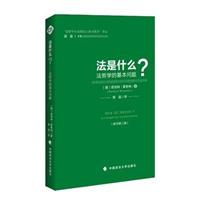 法是什么?法哲学的基本问题(原书第2版)