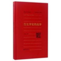 海豚文库·研究系列  历史学家的故事