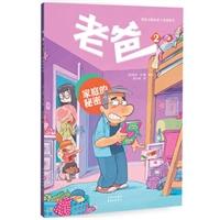 """""""老爸""""漫画系列 老爸2:家庭的秘密"""