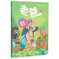 """""""老爸""""漫画系列 老爸3:催命账单"""