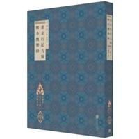 徐苹芳北京文献整理系列:辽金行记九种·辑本揽辔录