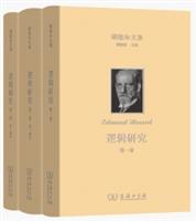 逻辑研究(全三册)