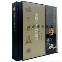 中国艺术品经眼录·埃斯卡纳齐的回忆(第二版)(精装)
