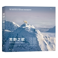 荒野之歌:国际野生生物摄影年赛精选(精装)