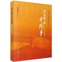 伟大征途上的中国梦——四川红军珍贵文物故事