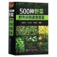 500种野菜野外识别速查图鉴(精装)