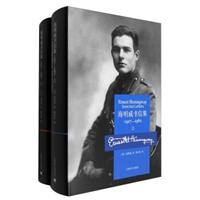 海明威书信集:1917—1961(精装上下册)