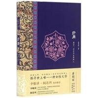 折扇:最后一位女书自然传人(精装)