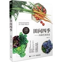 田间四季:从园艺到美食