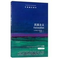 牛津通识读本:民族主义