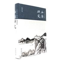 石涛研究(第2版)(精装)