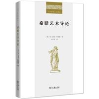 二十世纪人文译丛:希腊艺术导论