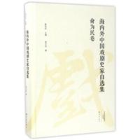 海内外中国戏剧史家自选集.俞为民卷