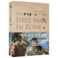 罗马第一人(上)