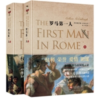 罗马第一人(套装共2册)