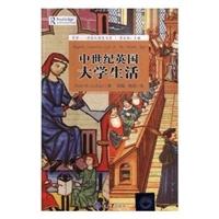 中世纪英国大学生活