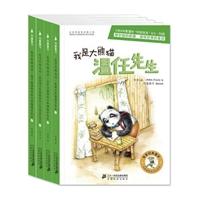 """""""朱奎经典童话·大熊猫温任先生""""系列(全四册)"""