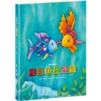 彩虹鱼系列  彩虹鱼捉迷藏