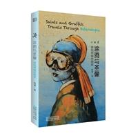 涂鸦与圣像:异托邦城市简史