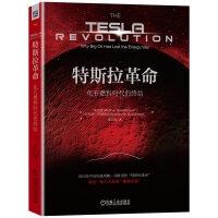 特斯拉革命:化石燃料时代的终结