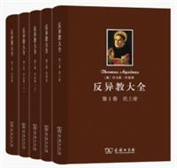 反异教大全(全四卷 五册)