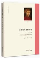 文艺复兴思想评论(第一卷):文艺复兴与现代思想的兴起