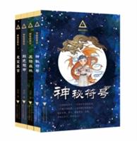 神秘任务社(套装共4册)