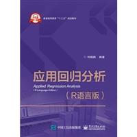 应用回归分析(R语言版)