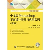 中文版Photoshop平面设计基础与典型实例(第3版)