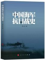 中国海军抗日战史