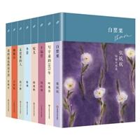 华语短经典第二辑(精装全8册)
