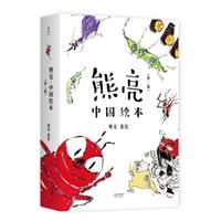 熊亮·中国绘本第二辑(套装共七册)