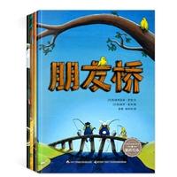 朋友桥·儿童社交能力培养精选绘本(全4册)