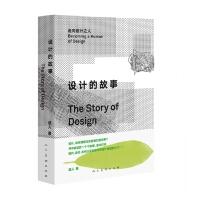 设计的故事:走向设计之人