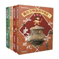 藏在文物里的中国史系列:史前时代+夏商周+春秋战国+秦汉(套装共4册)