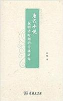 唐代小说在明清时期的传播研究