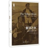 黄河之水:蜿蜒中的现代中国(精装)