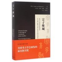 宗子维城:从考古材料的角度看公元前1000至前250年的中国社会(精装)