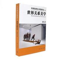中国先锋艺术思想史-世界关系美学-第一卷