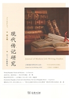 现代传记研究(第8辑)