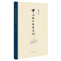 中国古代技术文化(布脊精装)