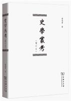 史学丛考(增订本)