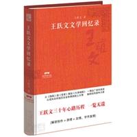 王跃文文学回忆录(精装)